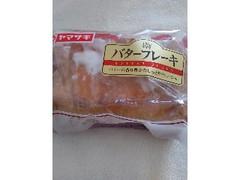 ヤマザキ バターフレーキ 袋1個
