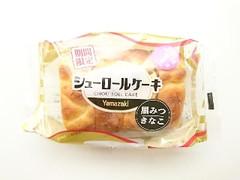ヤマザキ シューロールケーキ 黒みつきなこ