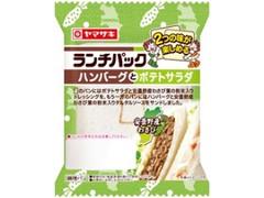 ヤマザキ ランチパック ハンバーグとポテトサラダ 袋2個
