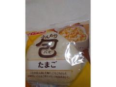 ヤマザキ ふんわり包 たまご 袋1個