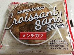 ヤマザキ クロワッサンサンド メンチカツ 袋1個