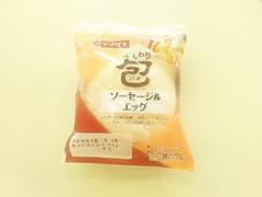 ヤマザキ ふんわり包 ソーセージ&エッグ 袋1個