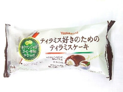 ヤマザキ ティラミス好きのためのティラミスケーキ 袋1個