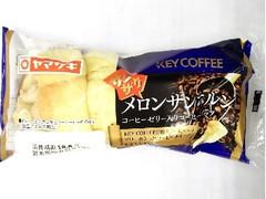 ヤマザキ ザクザクメロンサンホルン コーヒーゼリー入りホイップクリーム 袋1個