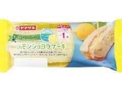 ヤマザキ レモンショコラケーキ 瀬戸内産レモンのピューレ使用 袋1個