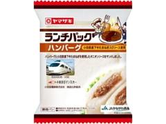 ヤマザキ ランチパック ハンバーグ 小田原産下中たまねぎ入りソース使用 袋2個