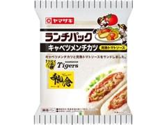 ヤマザキ ランチパック キャベツメンチカツ 完熟トマトソース 袋2個