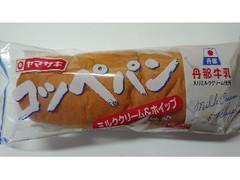 ヤマザキ コッペパン ミルククリーム&ホイップ 袋1個