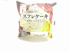 ヤマザキ スフレケーキ 甘熟王バナナクリーム 袋1個
