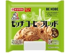 ヤマザキ モッチコーヒーブレッド 神戸珈琲職人