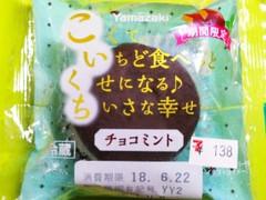 ヤマザキ こいくち チョコミント 袋1個