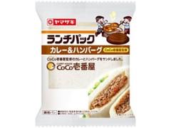 ヤマザキ ランチパック カレー&ハンバーグ CoCo壱番屋監修 袋2個