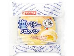 ヤマザキ 塩バターメロンパン 袋1個
