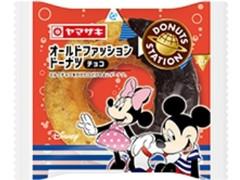 ヤマザキ ドーナツステーション オールドファッションドーナツ チョコ 袋1個