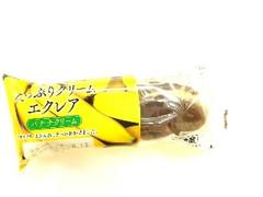 ヤマザキ たっぷりクリームエクレア バナナクリーム 袋1個