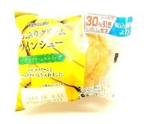 ヤマザキ たっぷりクリームツインシュー バナナクリーム&ホイップ 袋1個