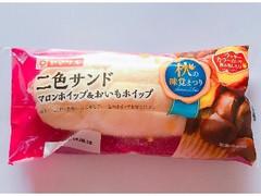 ヤマザキ 二色サンド マロンホイップ&おいもホイップ 1個