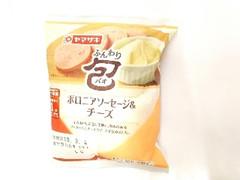 ヤマザキ ふんわり包 ボロニアソーセージ&チーズ 袋1個