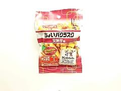 ヤマザキ ランチパック ちょいパクラスク 安納芋味