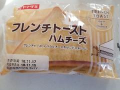 ヤマザキ フレンチトースト ハムチーズ 袋1個