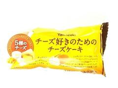 ヤマザキ チーズ好きのためのチーズケーキ 5種のチーズ 袋1個