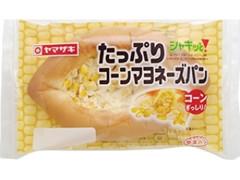 ヤマザキ たっぷりコーンマヨネーズパン 袋1個