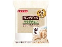 ヤマザキ ランチパック サラダチキン 全粒粉入りパン 袋2個