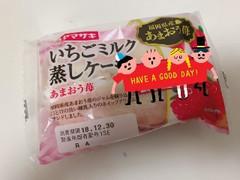 ヤマザキ いちごミルク蒸しケーキ あまおう苺 袋1個