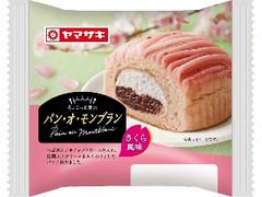 ヤマザキ パン・オ・モンブラン さくら風味 袋1個