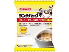 ヤマザキ ランチパック コーヒークリーム&ホイップ 森永乳業クリープ入り 袋2個