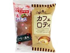 ヤマザキ カフェロティ 袋1個