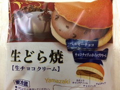 ヤマザキ 生どら焼 生チョコクリーム 袋1個
