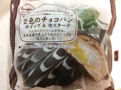 ヤマザキ 2色のチョコパン ホイップ&カスタード 1個