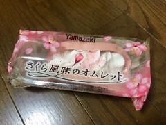 ヤマザキ さくら風味のオムレット 袋1個