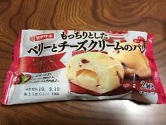 ヤマザキ もっちりとしたベリーとチーズクリームのパン 袋2個
