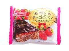 ヤマザキ 苺とチョコのパン 袋1個