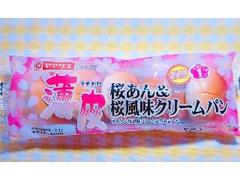 ヤマザキ 薄皮 桜あん&桜風味クリームパン 袋5個