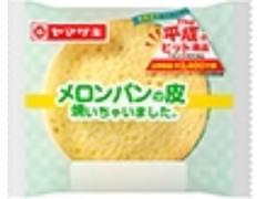 ヤマザキ メロンパンの皮焼いちゃいました。 袋1個