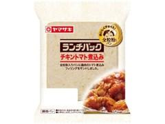 ヤマザキ ランチパック チキントマト煮込み 全粒粉入りパン 袋2個