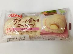 ヤマザキ ちぎって食べるロールパン ハム&チーズ