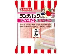 ヤマザキ ランチパック ホワイトチョコといちごチョコ 袋2個