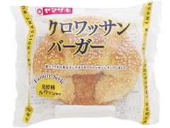 ヤマザキ クロワッサンバーガー メンチカツ 袋1個