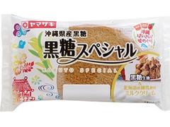 ヤマザキ 黒糖スペシャル