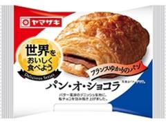 ヤマザキ 世界をおいしく食べよう パン・オ・ショコラ 袋1個