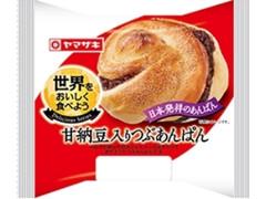 ヤマザキ 世界をおいしく食べよう 甘納豆入りつぶあんぱん 袋1個