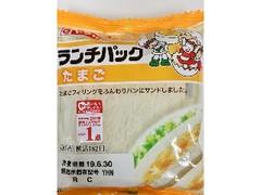 ヤマザキ ランチパック たまご 袋2個
