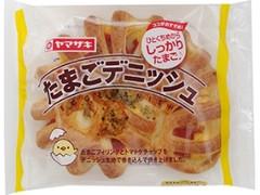 ヤマザキ たまごデニッシュ 袋1個