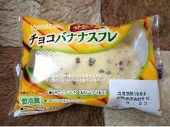 ヤマザキ チョコバナナスフレ 袋1個