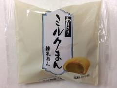 ヤマザキ ミルクまん 練乳あん 袋1個