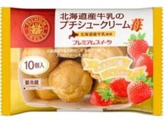 ヤマザキ PREMIUM SWEETS 北海道産牛乳の プチシュークリーム 苺 袋10個